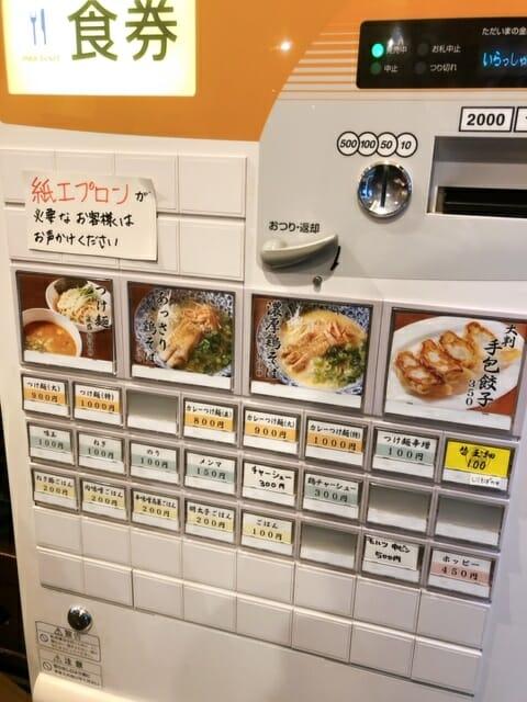 食券機の画像