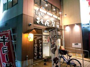 お店の外観の画像