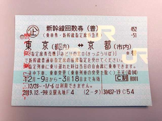 新幹線切符の画像