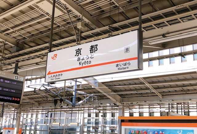 京都駅の看板の画像