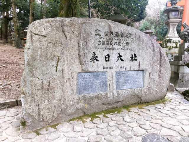 春日大社石碑の画像