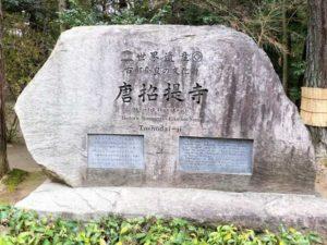 唐招提寺の石碑