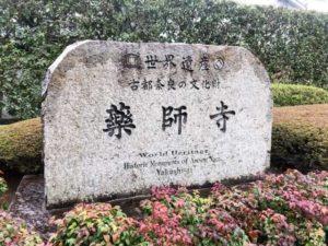 薬師寺の石碑