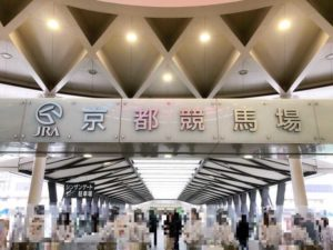 京都競馬場入場口の画像