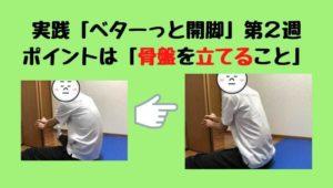 開脚week2アイキャッチ