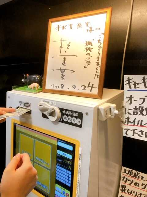 券売機の画像