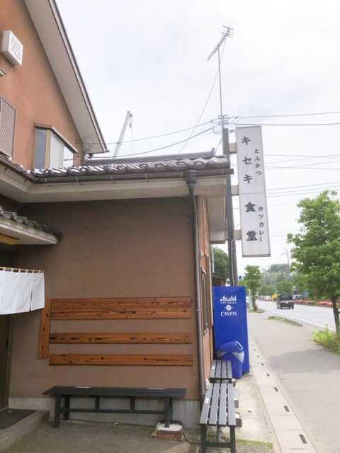 お店の外観と看板