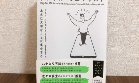 デジタルミニマリストの表紙