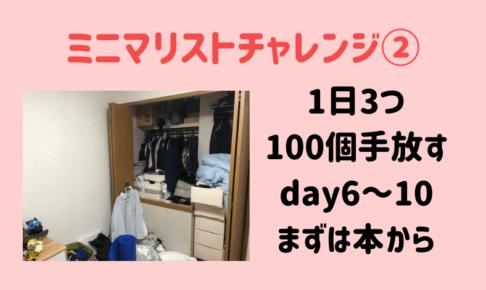 ミニマリストチャレンジ②のアイキャッチ